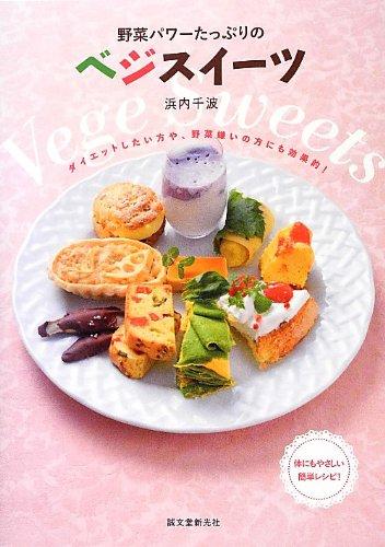 野菜パワーたっぷりのベジスイーツ: ダイエットしたい方や、野菜嫌いの方にも効果的!の詳細を見る