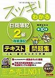 スッキリわかる 日商簿記2級 商業簿記 第10版 [テキスト&問題集] (スッキリわかるシリーズ)