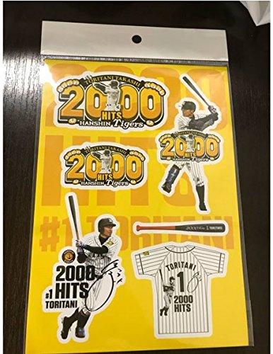 阪神タイガース 鳥谷 2000本安打 記念 シールセット