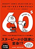 SNOOPY COMIC SELECTION 60's (角川文庫) 画像