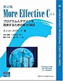 新訂版 More Effective C++ (AddisonーWesley professional co)