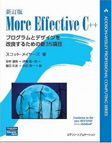 新訂版 More Effective C++ (AddisonーWesley professional co)の詳細を見る