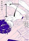 17 生徒 【電子限定おまけマンガ4P付】 (HertZ&CRAFT)