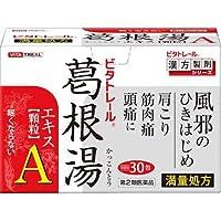 【第2類医薬品】ビタトレール葛根湯エキス[顆粒]A 30包 ×4