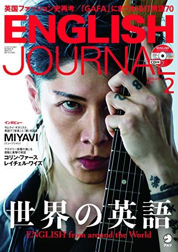 [音声DL付]ENGLISH JOURNAL (イングリッシュジャーナル) 2019年2月号 ~英語学習・英語リスニングのための月刊誌 [雑誌]