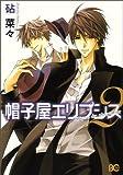 帽子屋エリプシス 2 (B's LOG Comics)