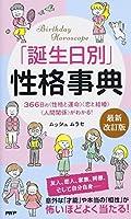 「誕生日別」性格事典[最新改訂版] 366日の<性格と運命><恋と結婚><人間関係>がわかる!