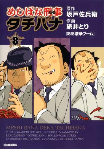 めしばな刑事タチバナ 8 [ああ激辛ブーム] (トクマコミックス)の詳細を見る