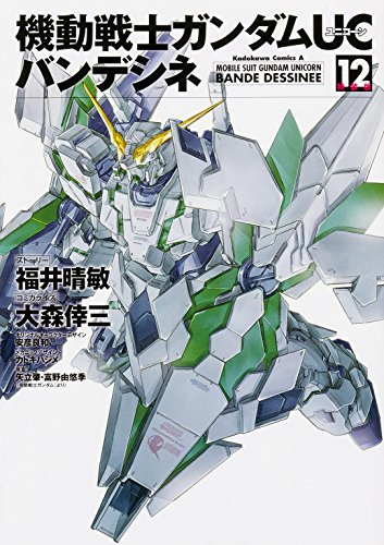 機動戦士ガンダムUC バンデシネ (12) 特装版 (カドカワコミックスAエース)の詳細を見る