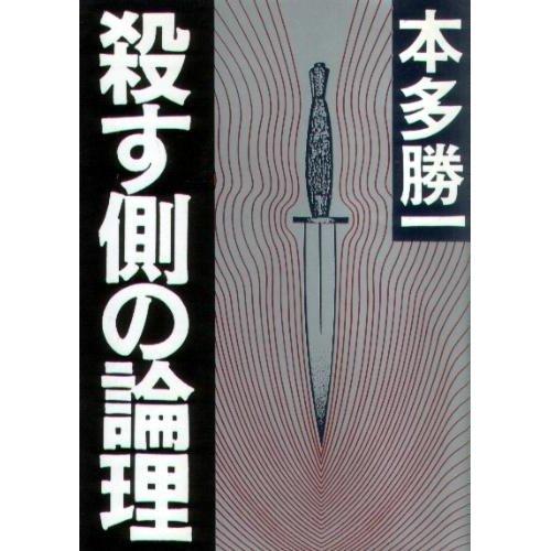 殺す側の論理 (朝日文庫)の詳細を見る