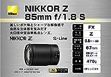 Nikon 単焦点レンズ NIKKOR Z 85mm f/1.8S Zマウント フルサイズ対応 Sライン 画像