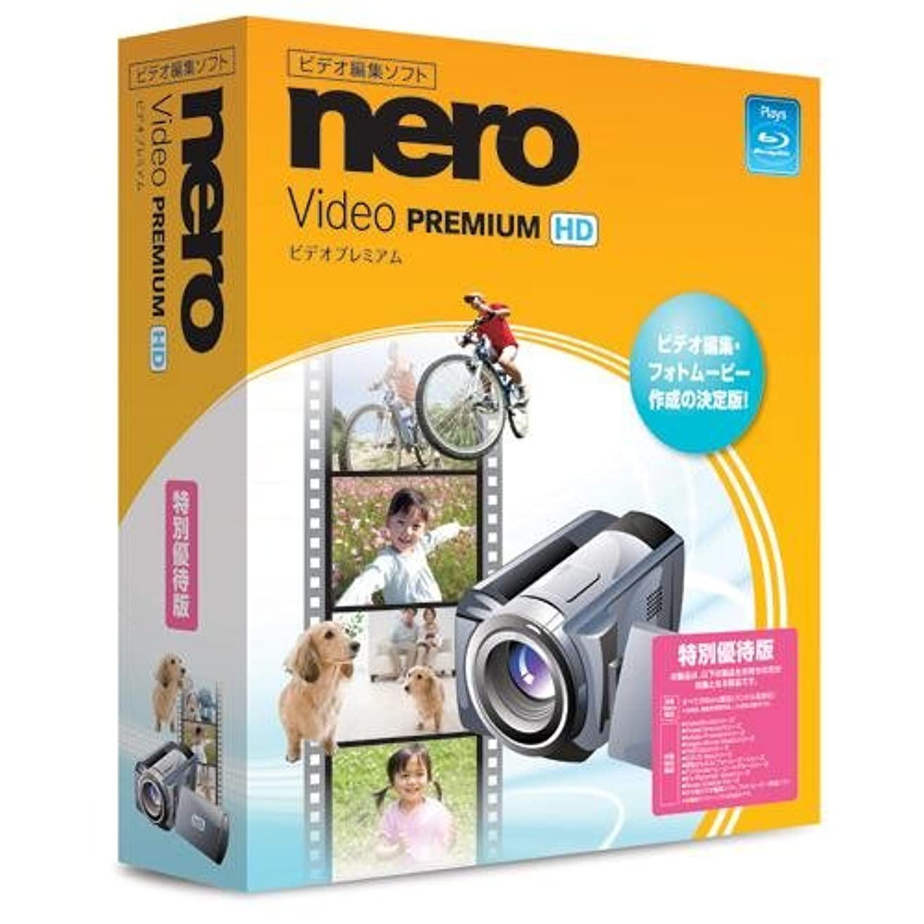 Nero Video Premium HD特別優待版