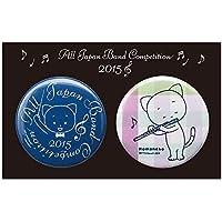 こまねこ 缶バッジ/フルート 2015 全日本吹奏楽コンクール朝日新聞大会記念グッズ