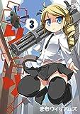 みりたり!: 3 (4コマKINGSぱれっとコミックス)