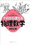公認会計士高田直芳:富士山はなぜ美しいのか