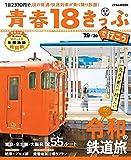 青春18きっぷで行こう '19~'20 (JTBのMOOK)