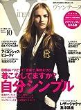 Vingtaine (ヴァンテーヌ) 2007年 10月号 [雑誌]