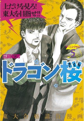 ドラゴン桜(5) (モーニングKC (986))