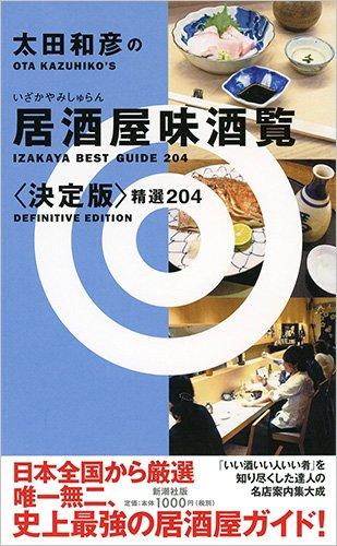 太田和彦の居酒屋味酒覧〈決定版〉精選204の詳細を見る