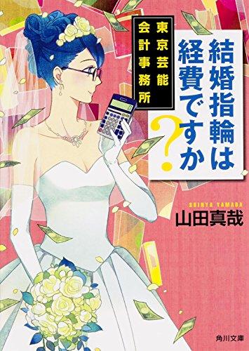 結婚指輪は経費ですか? 東京芸能会計事務所 (角川文庫)の詳細を見る