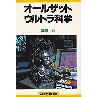 オールザットウルトラ科学 (Login Books)