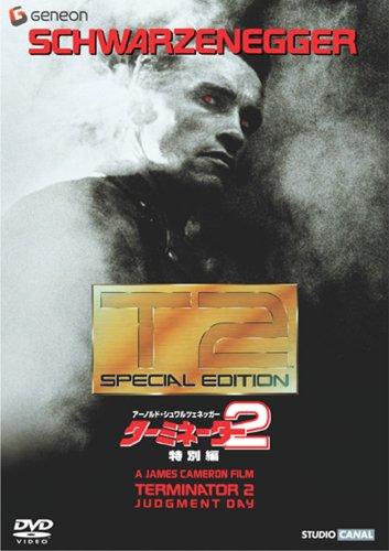 ターミネーター2 特別編<期間限定スペシャル・プライス版> [DVD]