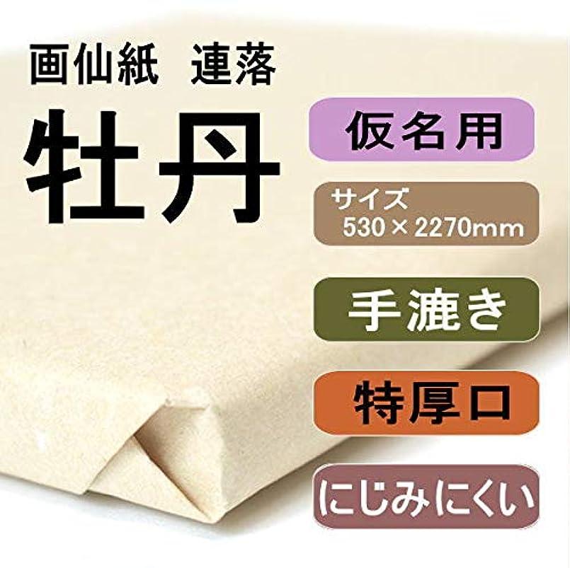 オプションのために食い違い手漉き画仙紙 かな用聯落ち 牡丹 50枚