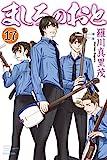 ましろのおと(17) (月刊少年マガジンコミックス)