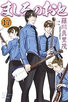 [羅川真里茂]のましろのおと(17) (月刊少年マガジンコミックス)