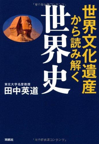 世界文化遺産から読み解く世界史の詳細を見る