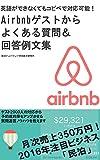 Airbnbゲストからよくある質問&回答例文集 英...