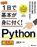たった1日で基本が身に付く!  Python超入門