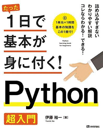 たった1日で基本が身に付く! Python超入門の詳細を見る