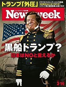 週刊ニューズウィーク日本版「特集:黒船トランプ? 日本はNOと言えるか」の書影