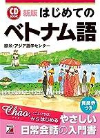 新版 CD BOOK はじめてのベトナム語 (アスカカルチャー)