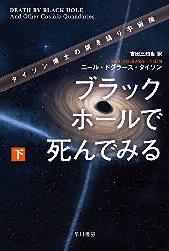 ブラックホールで死んでみる――タイソン博士の説き語り宇宙論(下) (ハヤカワ・ノンフィクション文庫)