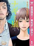 ナギと嵐【期間限定無料】 1 (マーガレットコミックスDIGITAL)