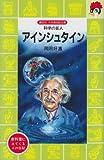 アインシュタイン―科学の巨人 (講談社 火の鳥伝記文庫)