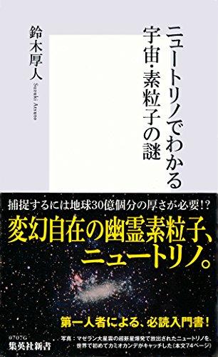 ニュートリノでわかる宇宙・素粒子の謎 (集英社新書)