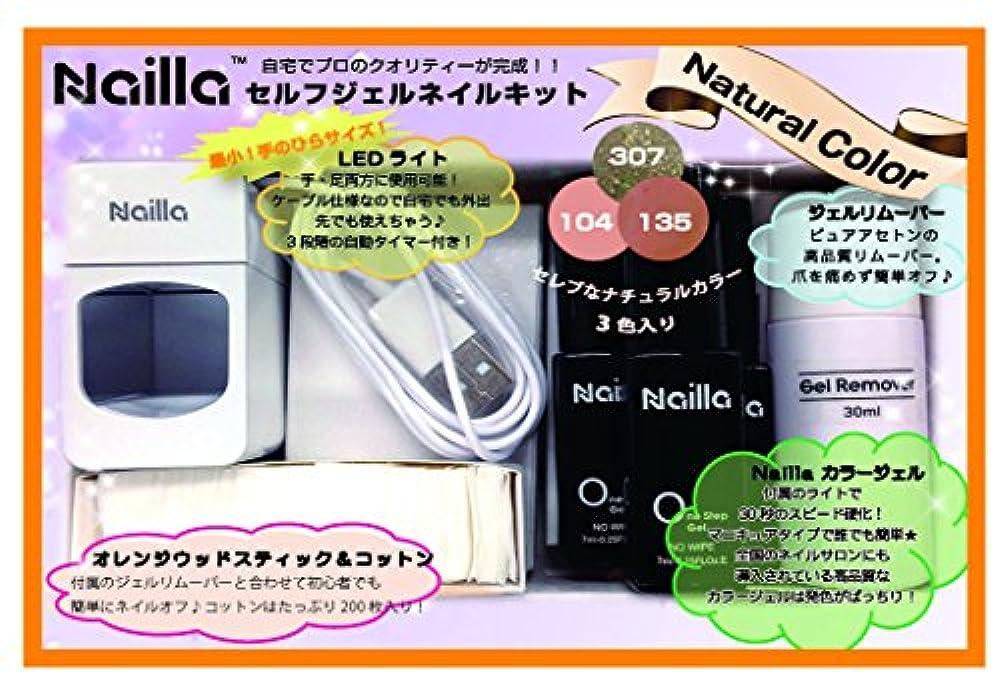 粘性のエチケットリビングルームネイラ(Nailla)ジェルネイルキット ナチュラルカラー(104?307?135) / 7ml