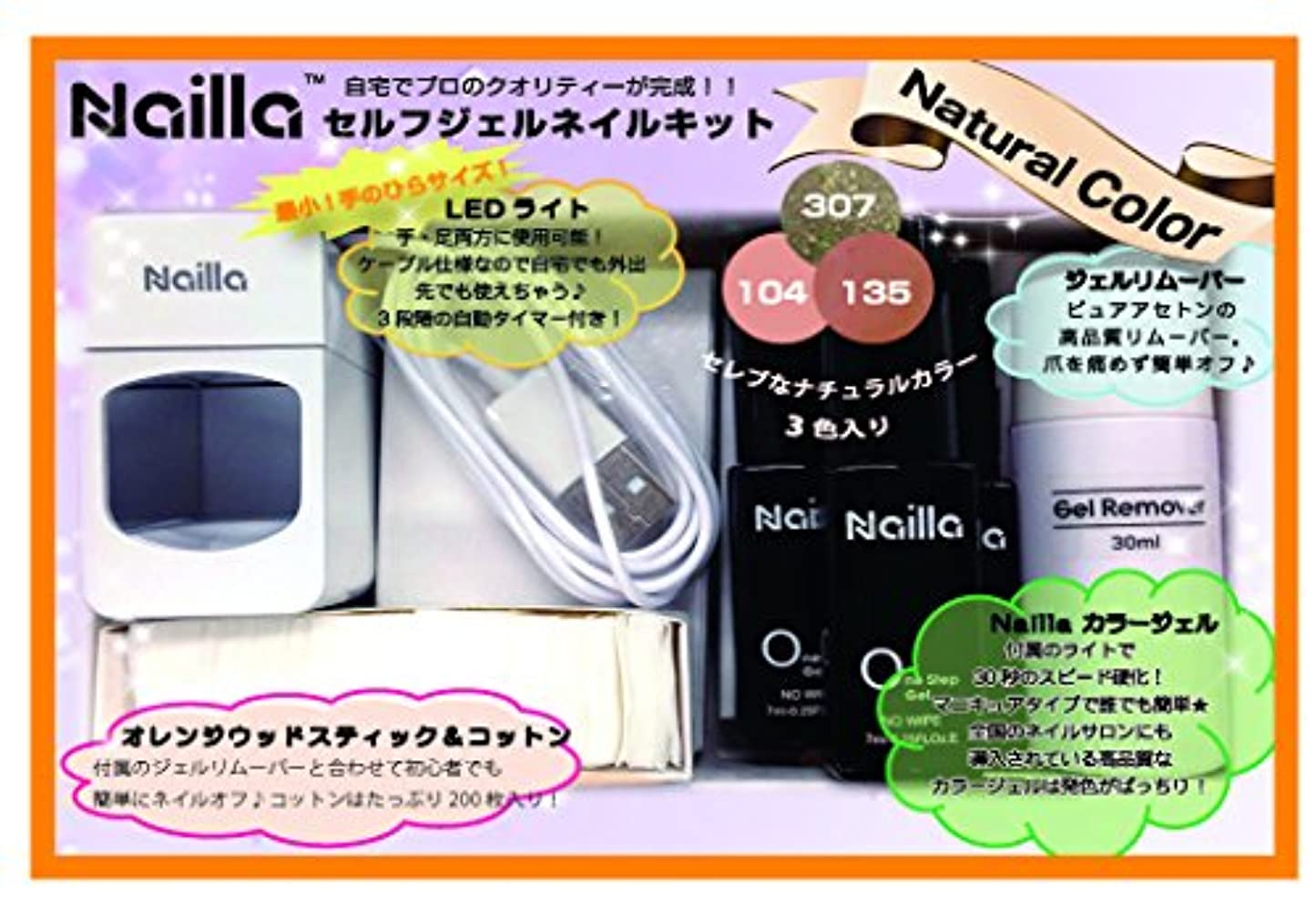 マニアック王女半球ネイラ(Nailla)ジェルネイルキット ナチュラルカラー(104?307?135) / 7ml