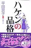 ハケンの品格 (デザートコミックス)