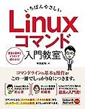 いちばんやさしい Linuxコマンド 入門教室