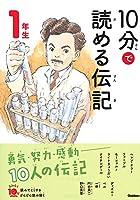 10分で読める伝記 1年生 (よみとく10分)