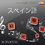 Eurotalk リズム スペイン語