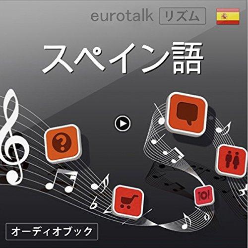 Eurotalk リズム スペイン語 | EuroTalk Ltd