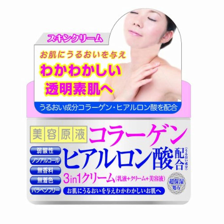 たまに不良増加する美容原液 スリーインワンクリームCH(コラーゲン?ヒアルロン酸) 180g