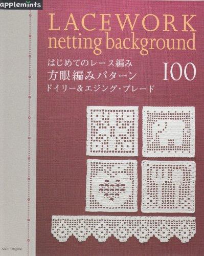 はじめてのレース編み 方眼編みパターン100 (朝日オリジナル)の詳細を見る