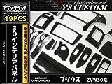 プリウス ZVW 30 19p 立体 インテリアパネル/黒木目 3D ブラックウッド 柄