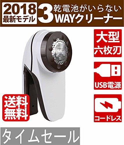 Hocily 毛玉取り器 毛玉取り機 USB充電式 强力六枚刃 3段階調節可能 毛玉クリーナー 替刃付き